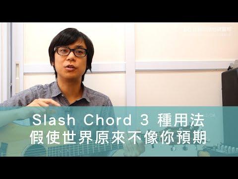 Slash chord 的3 種用法 - 假使世界原來不像你預期