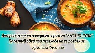 """💎 Экспресс-рецепт овощного горячего """"БЫСТРО-СУПА"""". Полезный обед при переходе на сыроедение."""