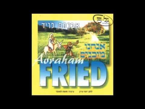 אברהם פריד  - בורא עולם  -  avraham fried -   - bore olam
