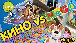 vlog19 | Тайная жизнь домашних животных 2 | Аладдин | Тест новой детской площадки в меге