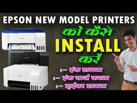 how-to-install-epson-new-ecotank-printers-|-l3110,l3115,l3116,l3060,l3050,l4150,l5190-हिन्दी-में