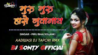 मुरू मुरू हासे जुवानाई | MURU MURU HASE JUWANAY | Singer Piru Bhai Solanki||DJ SONTY OFFICIAL