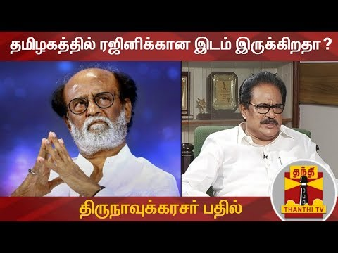 #Thirunavukkarasar | #Rajinikanth | தமிழகத்தில் ரஜினிகாந்துக்கான இடம் இருக்கிறதா..? - திருநாவுக்கரசர் பதில் | KEBCuts  Uploaded on 26/05/2019 :   Thanthi TV is a News Channel in Tamil Language, based in Chennai, catering to Tamil community spread around the world.  We are available on all DTH platforms in Indian Region. Our official web site is http://www.thanthitv.com/ and available as mobile applications in Play store and i Store.   The brand Thanthi has a rich tradition in Tamil community. Dina Thanthi is a reputed daily Tamil newspaper in Tamil society. Founded by S. P. Adithanar, a lawyer trained in Britain and practiced in Singapore, with its first edition from Madurai in 1942.  So catch all the live action @ Thanthi TV and write your views to feedback@dttv.in.  Catch us LIVE @ http://www.thanthitv.com/ Follow us on - Facebook @ https://www.facebook.com/ThanthiTV Follow us on - Twitter @ https://twitter.com/thanthitv