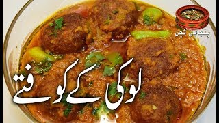 Loki Ke Koftay لوکی کے کوفتے Best Recipe for Koftay, Kofty, کوفتے (Punjabi Kitchen)