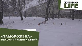 Коли завершать реконструкцію скверу на розі вулиць Лятошинського та Небесної Сотні у Житомирі