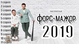 Форс-мажор 1, 2, 3, 4, 5, 6, 7, 8, 9, 10, 11 серия / комедия / 2019 / сюжет, анонс