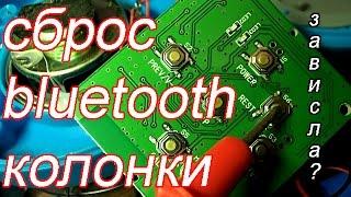 зависла блютус колонка BTS06 от Banggood/reset bluetooth speaker от Banggood.com