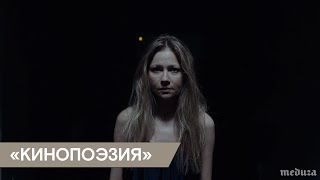 Мария Миронова читает стихи Цветаевой в проекте «Кинопоэзия»