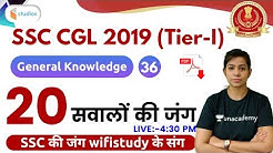 4:30 PM - SSC CGL 2019 (Tier-1) | GK by Krati Ma'am | 20 Important GK Questions