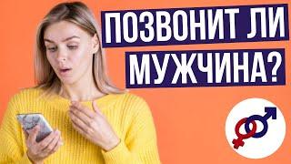 3 женские правила чтобы НЕ ПЕРЕЖИВАТЬ позвонит ли мужчина