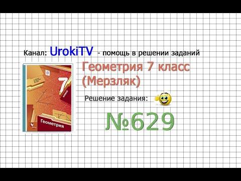 Задание №629 - ГДЗ по геометрии 7 класс (Мерзляк)