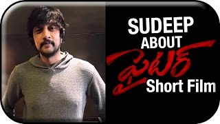 Sudeep Sir Best Wishes to my Fighter Short Film