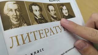 Обзор учебника литературы... Это только начало...
