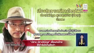 """APOP บันเทิง 34 : """"ปราบ ปราปต์ปฎล"""" เตือนคนไทย ให้กำลังใจกันดีกว่า"""