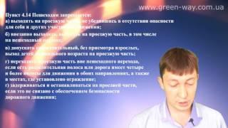 ПДД Украины. Раздел 4 Обязанности и права пешеходов. Пункт 4.14.
