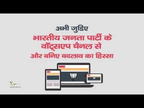 अब भाजपा WhatsApp चैनल पर भी : मोबाइल में सेव करें 9650000272