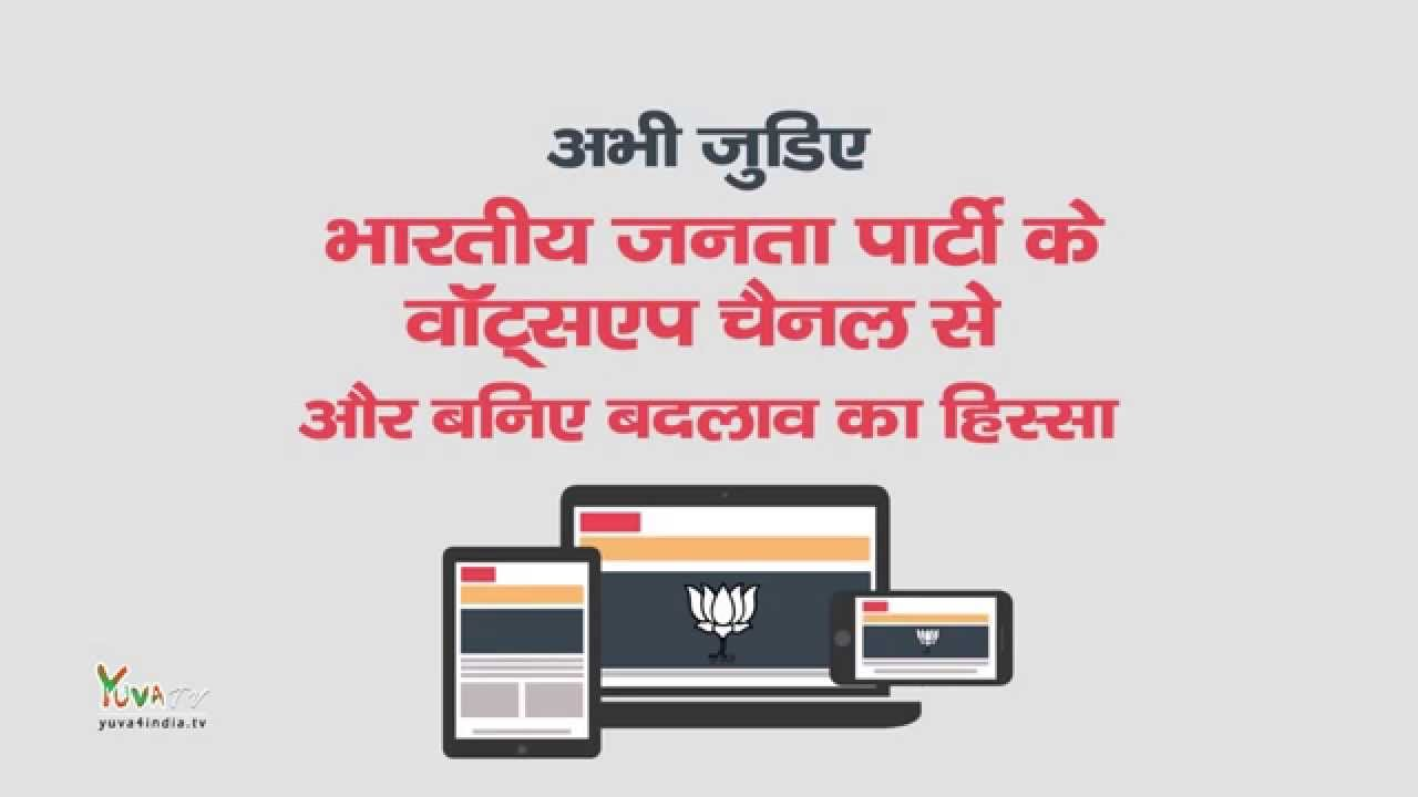 Image result for bjp it cell whatsapp group