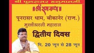 Video Shri Ram Katha By Murlidhar Ji Maharaj - 21 June   Punrasar Dhaam, Bikaner  ( Raj.)  Day 2 download MP3, 3GP, MP4, WEBM, AVI, FLV Juli 2018