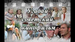 ТЕСТ 1. Угадай советский фильм по одному кадру
