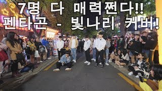 [K-pop] 7명 다 매력쩐다!! 펜타곤 - 빛나리 커버댄스 Cover Dance
