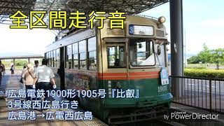 【全区間走行音】広島電鉄1900形1905号『比叡』3号線西広島行き 広島港→広電西広島