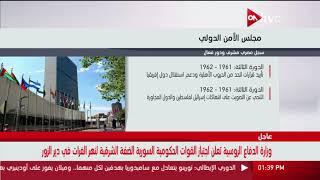 مجلس الأمن الدولي.. سجل مصري مشرف ودور فعال