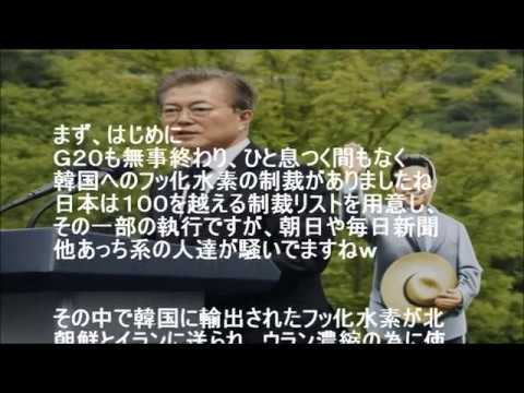 【ヘイトデモ】韓国人集団が日本に報復開始!日本製品ロゴが付いてある箱を踏みまくり!