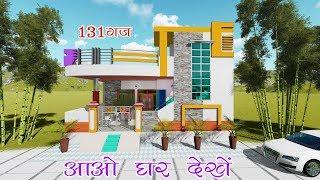 Home Design Plan For 32x37 Feet Small Area || 3d Walk-through House Inspection || Ghar Ka Naksha.