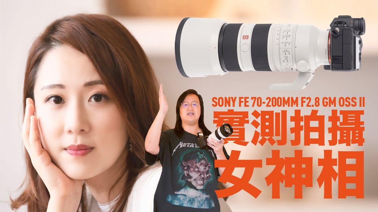 SONY FE 70-200MM F2.8 GM OSS II 實測拍攝女神相 [中文字幕]