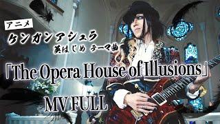 KenganAshura「The Opera House of Illusions」Hajime Hanafusa Theme /ケンガンアシュラ英はじめテーマ曲