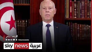 تونس/سعيّد يحدث تغييرات في قيادات الحرس والأمن الوطنيين