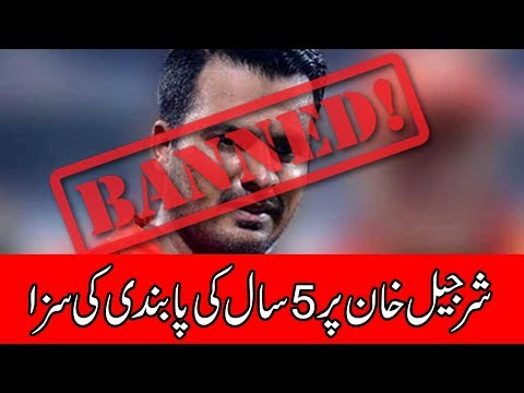 Exclusive: PCB Tribunal Bans Sharjeel Khan For 5 Years In Spot Fixing - 24 News HD