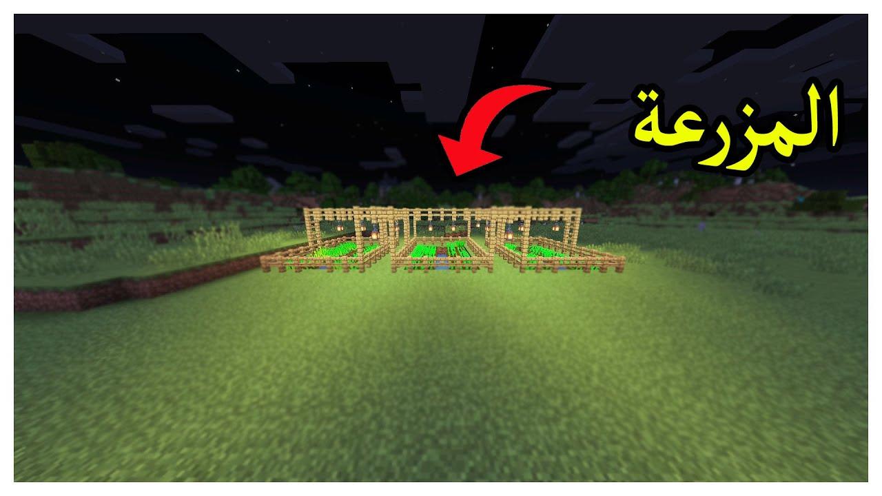 ماينكرافت#7: بناء المزارع !!