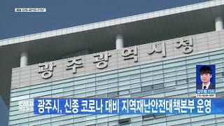 [광주뉴스] 광주시, 신종 코로나 대비 지역재난안전대책…