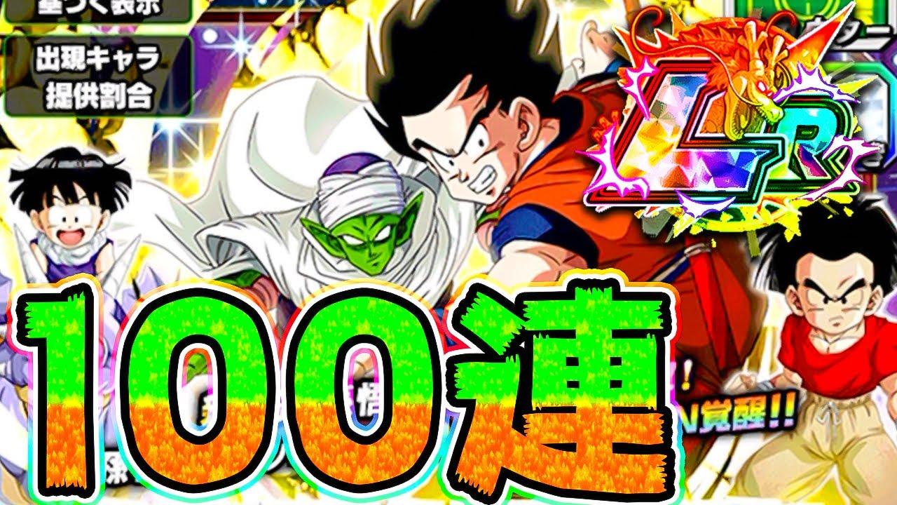 【ドッカンバトル】LR悟空&ピッコロ狙いで伝説降臨100連ガチャる【Dragon Ball Z Dokkan Battle】