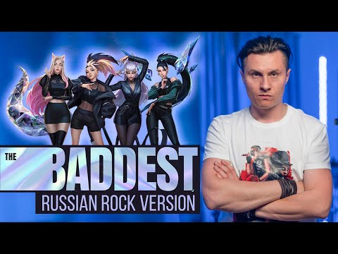 K/DA — THE BADDEST (RUSSIAN ROCK VERSION / Cover by Radio Tapok)