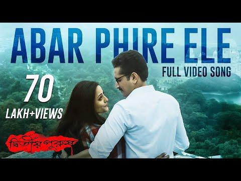 Abar Phire Ele (আবার ফিরে এলে) | Dwitiyo Purush | Arijit Singh | Anupam Roy | Srijit Mukherji | SVF