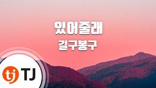 [TJ노래방] 있어줄래 - 길구봉구 / TJ Karaoke
