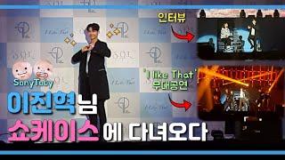 이진혁님 쇼케이스에 초대 받았어요! I've been invited to Lee Jin hyuk's showcase stage!