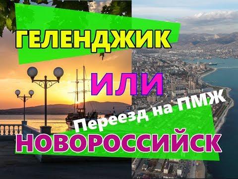 На ПМЖ к морю: Геленджик или Новороссийск?