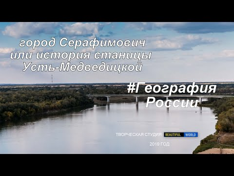 город Серафимович или станица Усть-Медведицкая #ГеографияРоссии