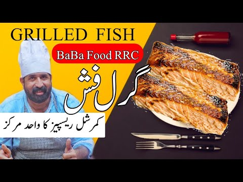 GRILLED FISH | Restaurant Style Fish | Commercial Grill Fish | گرل فش | BaBa Food