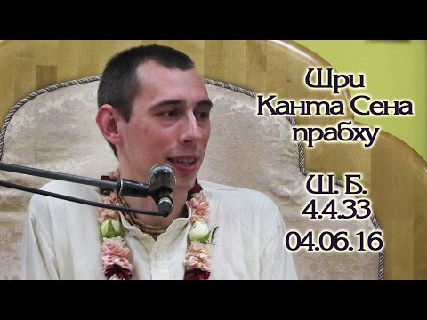 Шримад Бхагаватам 4.4.33 - Шри Канта Сена прабху