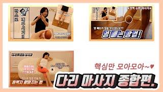 [뷰티피아by잔스] ★추석 특집★다리 마사지 종합편!