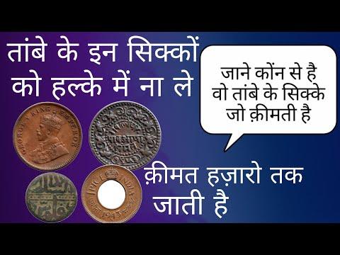 Old Rare copper coins || आपके पास ऐसे तांबे के सिक्के है तो मुझे बताये