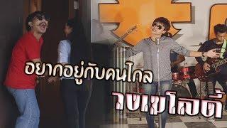 MV อยากอยู่กับคนไกล - เมโลดี้ [Official MV HD]