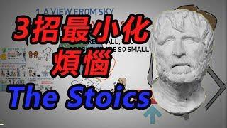 【好葉】3招最小化煩惱 - The Stoics