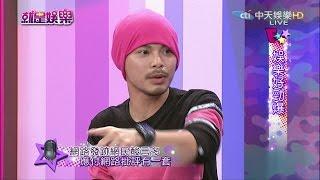 《完整版》就是娛樂 大馬藝人來襲 台灣演藝圈接招!2016.11.1