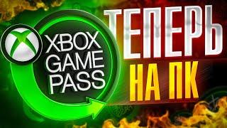 Всё об Xbox Game Pass на PC: где купить, как и во что играть