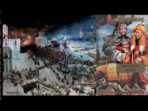 Батый хан на Руси. Как монголо-татары взяли Киев.